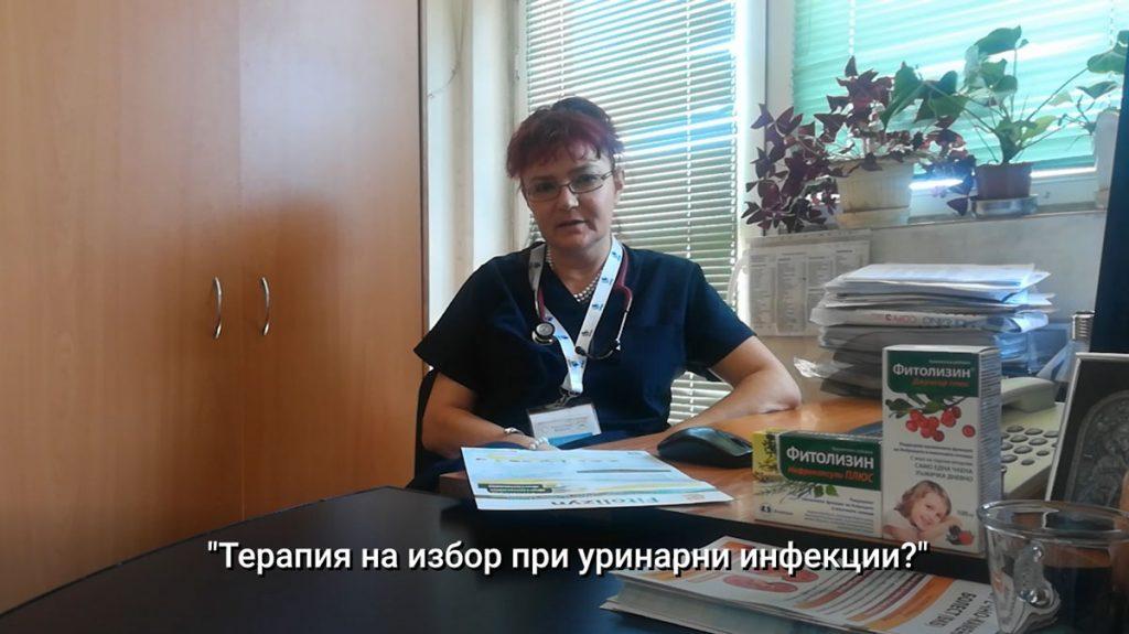 Терапия на избор при уринарни инфекции